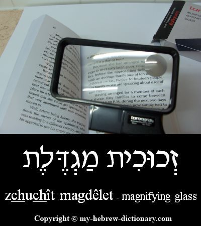 Magnifying glass in Hebrew