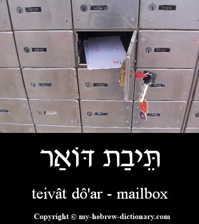 Mailbox in Hebrew