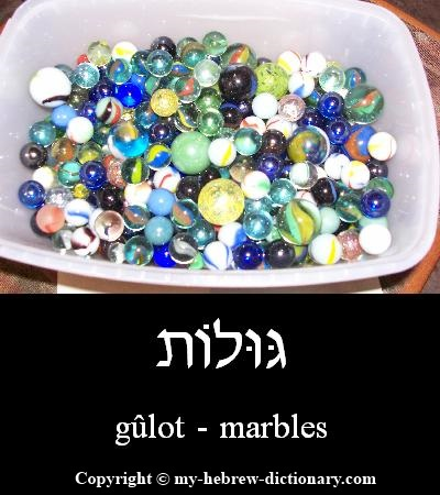 Marbles in Hebrew