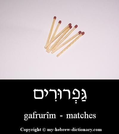 Matches in Hebrew