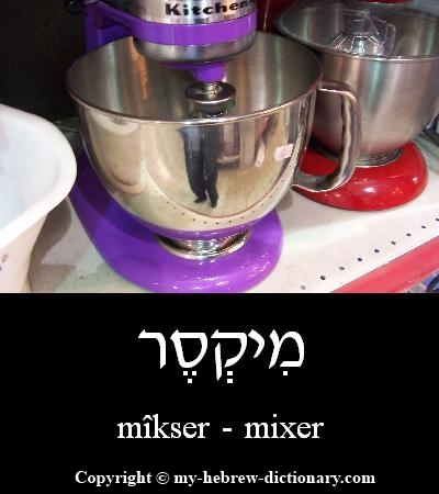 Mixer in Hebrew