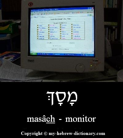 Monitor in Hebrew