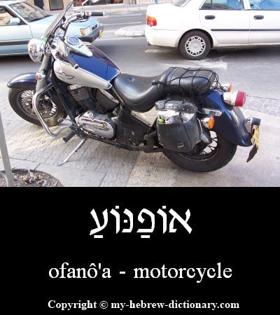 Motorcycle in Hebrew