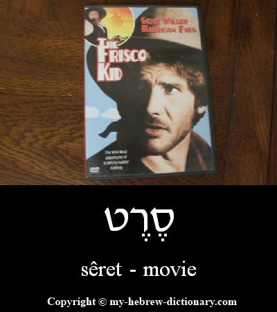 Movie in Hebrew