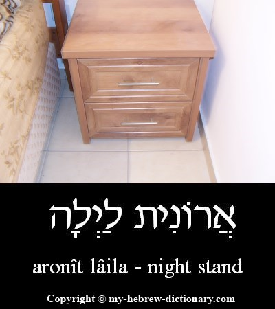 Night stand in Hebrew