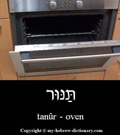 Oven in Hebrew