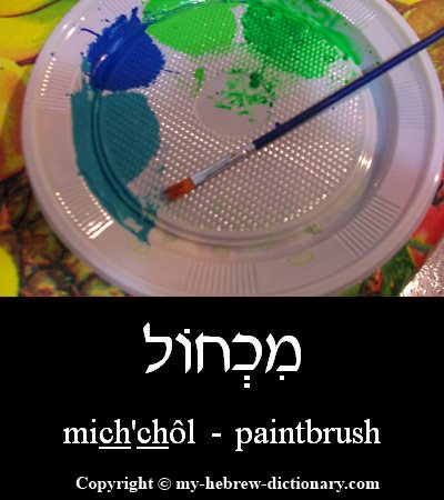 Paintbrush in Hebrew