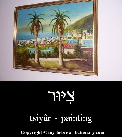 Painting in Hebrew