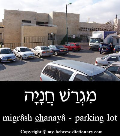 Parking lot in Hebrew