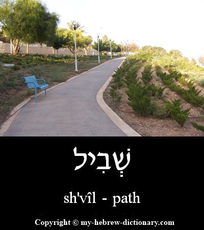 Path in Hebrew