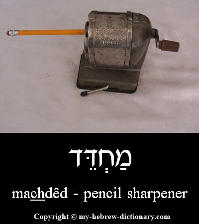 Pencil sharpener in Hebrew