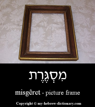 Picture frame in Hebrew