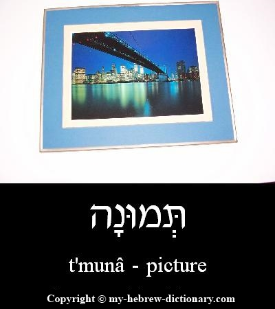 Picture in Hebrew