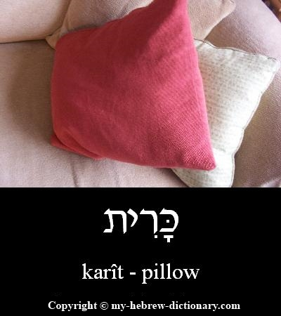 Pillow in Hebrew