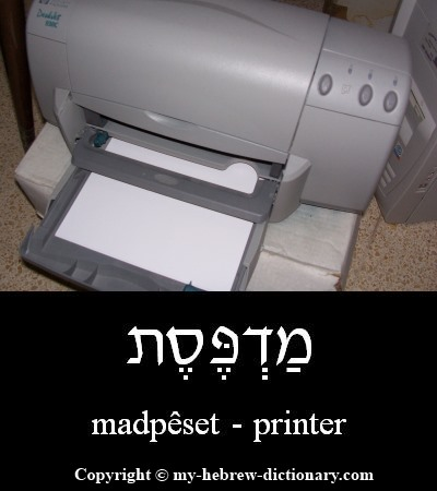 Printer in Hebrew