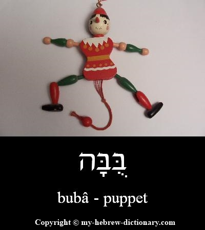 puppet in Hebrew