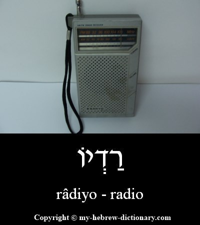 Radio in Hebrew