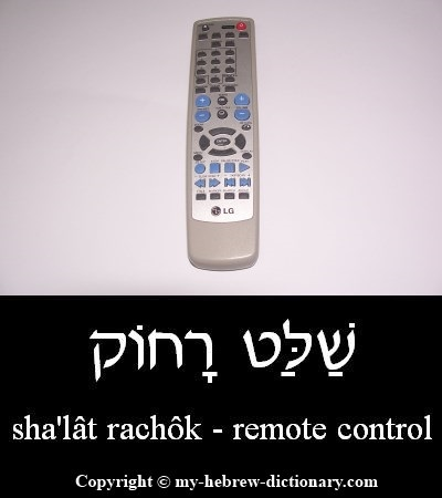 Remote control in Hebrew