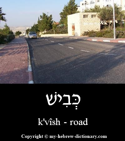 Road in Hebrew