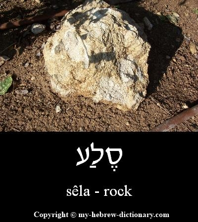 Rock in Hebrew