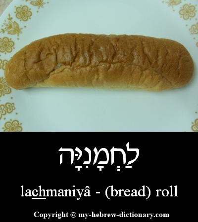 Roll in Hebrew
