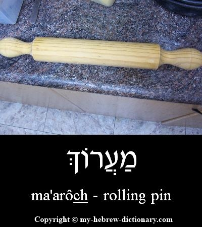 Rolling pin in Hebrew