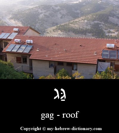 Roof in Hebrew