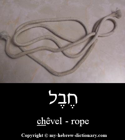 Rope in Hebrew