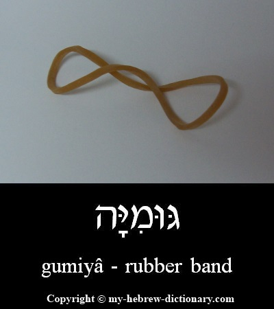 Rubber band in Hebrew