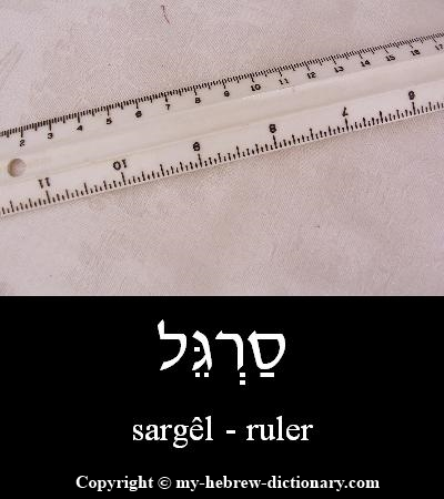 Ruler in Hebrew