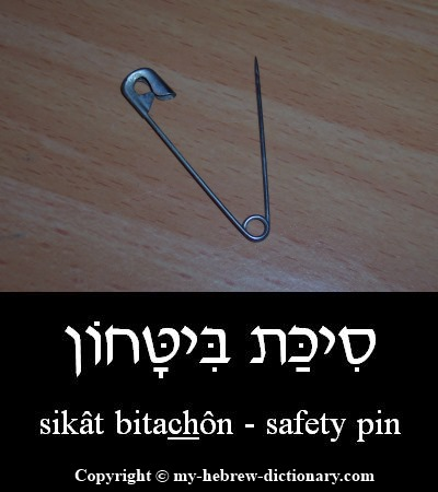 Safety pin in Hebrew