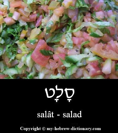 salad in Hebrew