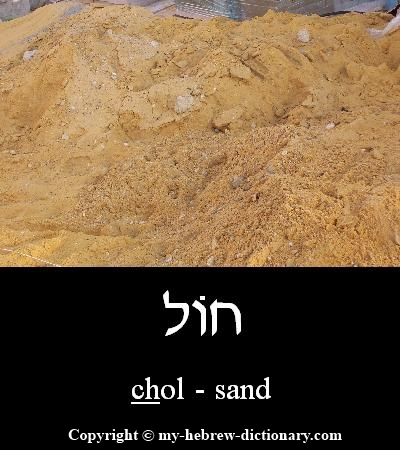 Sand in Hebrew