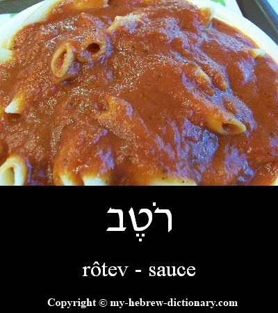 Sauce in Hebrew