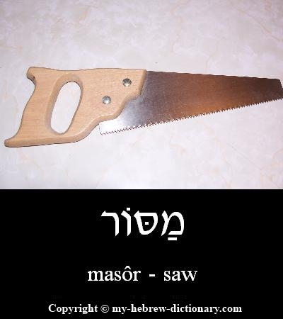 Saw in Hebrew