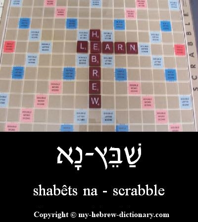 Scrabble in Hebrew