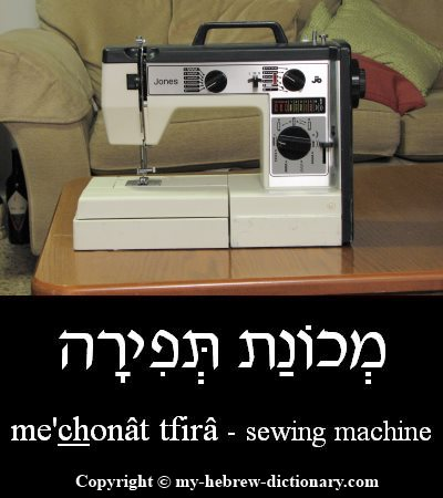 Sewing machine in Hebrew