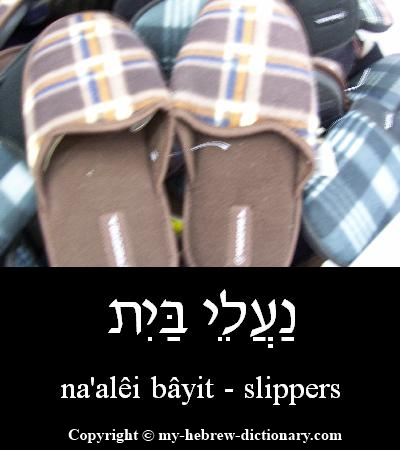 Slippers in Hebrew