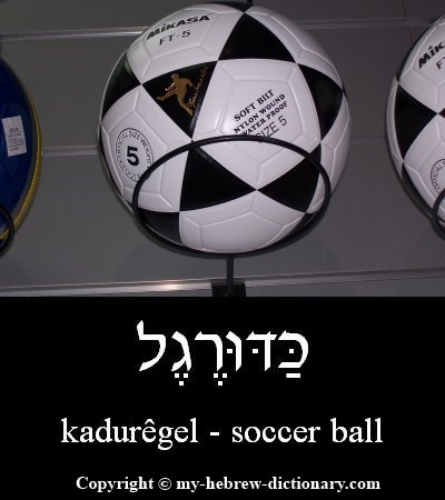 Soccer ball in Hebrew