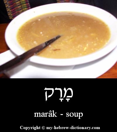 Soup in Hebrew