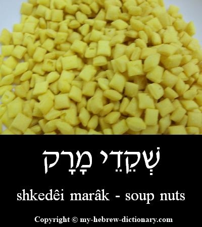 Soup nuts in Hebrew