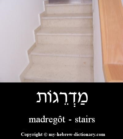 Stairs in Hebrew
