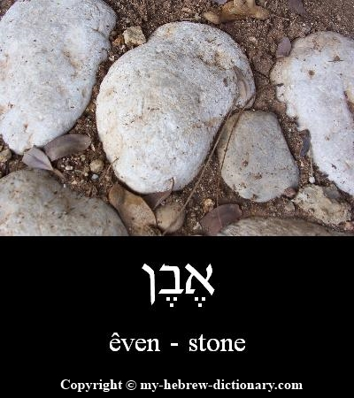 Stone in Hebrew