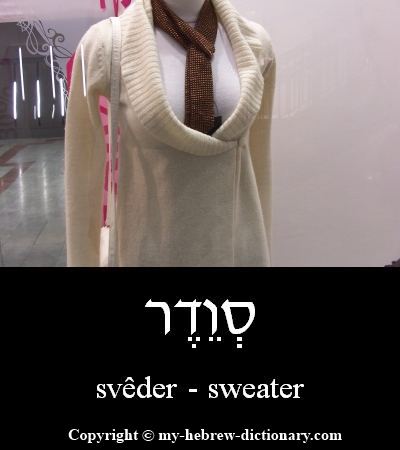 Sweater in Hebrew