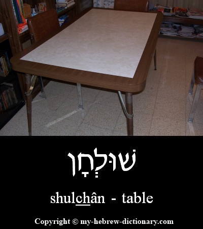 Table in Hebrew