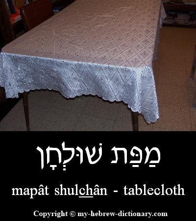 Tablecloth in Hebrew
