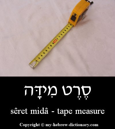 Tape measure in Hebrew