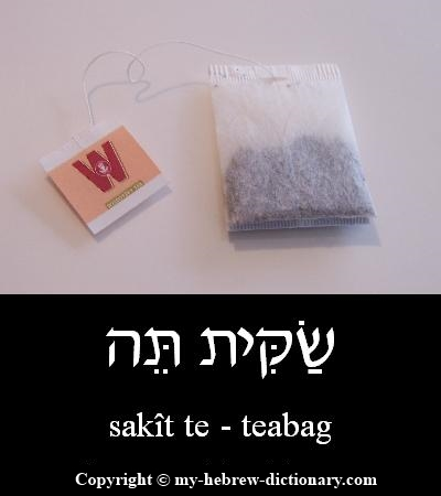 Tea bag in Hebrew