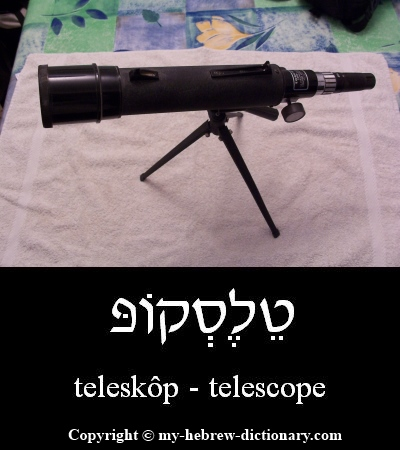 Telescope in Hebrew