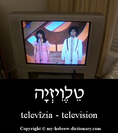 Television in Hebrew